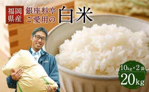B15 福岡県産 白米 20kg(10kg×2袋)銀座の料亭ご愛用のお米