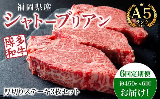 E13【定期便 6回】博多和牛 A5等級 シャトーブリアン 厚切りステーキ 150g×3枚