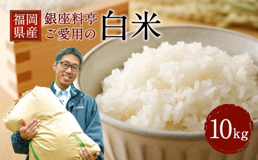 A46 福岡県産 白米 10kg ×1袋 銀座の料亭ご愛用のお米 精米