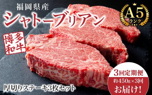 E12【定期便 3回】博多和牛 A5等級 シャトーブリアン 厚切りステーキ 150g×3枚