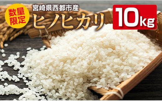 無洗米ヒノヒカリ10kg 宮崎県西都産 令和2年産 <1.5-26>