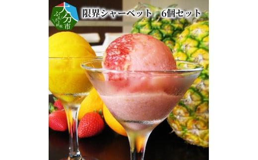 【J06010】限界シャーベット 6個セット
