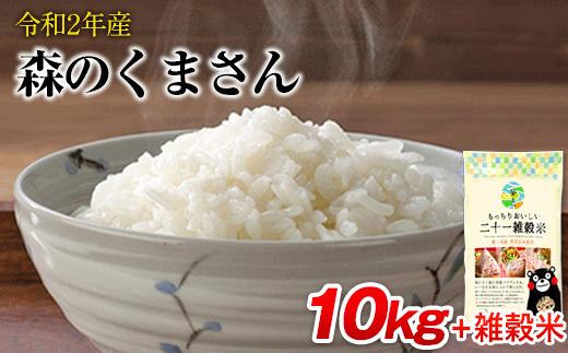 令和2年産 森のくまさん 10kg+国産雑穀米《3-7営業日以内に順次出荷(土日祝除く)》熊本 県産 白米 10kg  令和2年 精米