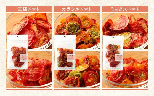 王様トマト/カラフルトマト/ミックストマト