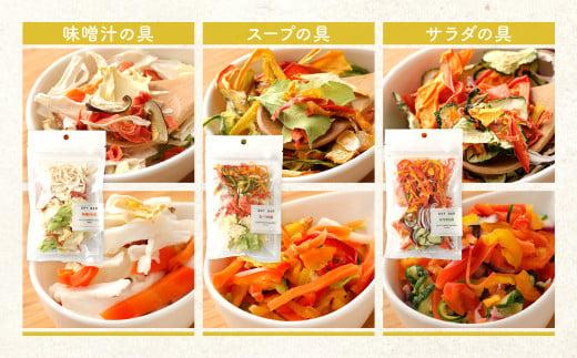 味噌汁の具/スープの具/サラダの具