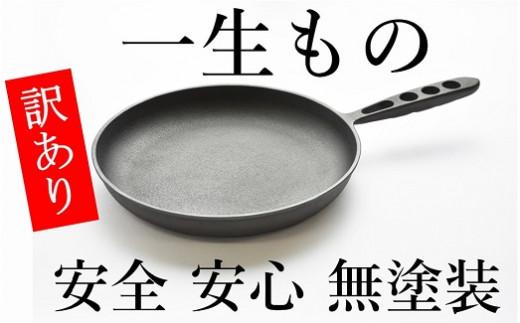 【100個限定】訳あり おもいのフライパン 26㎝ 世界で一番お肉がおいしく焼けるフライパン H051-014