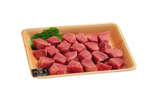 DP030 お箸で食べるステーキ♪佐賀牛ヒレのサイコロステーキ400g