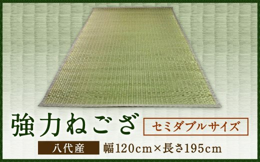 酒井農産 強力ねござ【セミダブルサイズ】幅120cm×長195cm