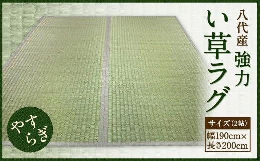 酒井農産 強力い草ラグ【やすらぎ】2帖 幅190cm×長200cm い草