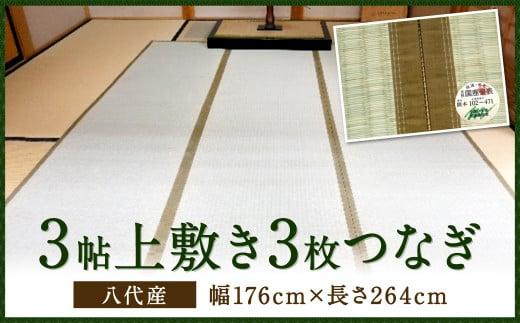 3帖 上敷き 3枚つなぎ 幅176cm×長264cm い草
