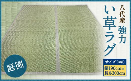 酒井農産 強力い草ラグ【庭園】3帖 幅190cm×長300cm い草