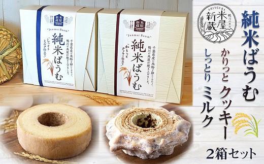 お米屋さんが作る米粉のバウムクーヘン。ミルク&クッキー仕立てをセットでお届け。