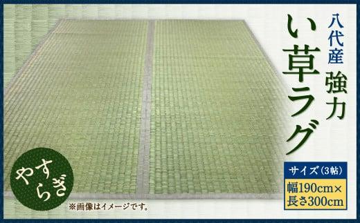 酒井農産 強力い草ラグ【やすらぎ】3帖 幅190cm×長300cm い草