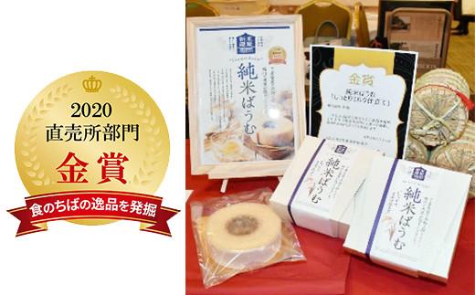 千葉県主催「食のちばの逸品を発掘2020」コンテスト 直売所部門 金賞受賞!