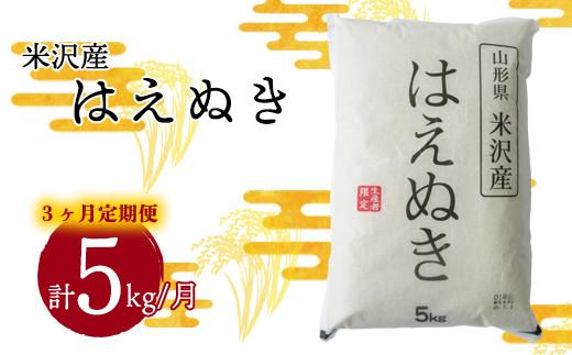 【3ヶ月定期便】R2年産 米沢産はえぬき 5kg×1袋/月(計15kg)R3.4~R3.6発送