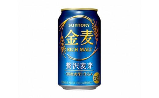サントリー 金麦 350ml×24本 / お酒 ビール 缶 群馬県