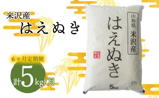【6ヶ月定期便】R2年産 米沢産はえぬき 5kg×1袋/月(計30kg)R3.4~R3.9発送