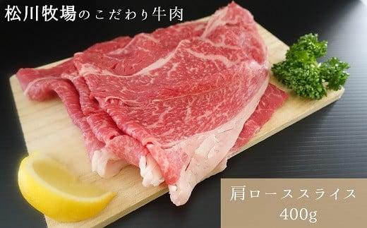 AE-22 【数量限定】 松川牧場のこだわり牛肉 肩ローススライス(400g)