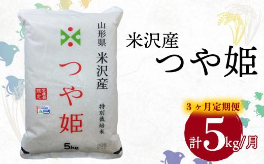【3ヶ月定期便】R2年産 米沢産つや姫 5kg×1袋/月(計15kg)R3.4~R3.6発送
