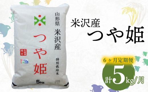 【6ヶ月定期便】R2年産 米沢産つや姫 5kg×1袋/月(計30kg)R3.4~R3.9発送