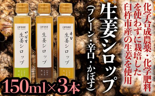 化学合成農薬等を使わずに栽培した臼杵産大生姜を使用した、リッチなジンジャーシロップ