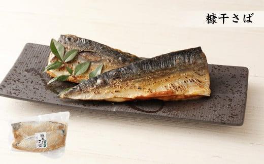 八戸 さばづくし 6種(しめさば 糠干しさば 鯖の冷燻 鯖のみそ造りなど)
