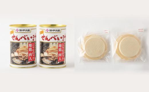 青森シャモロック使用 せんべい汁 415g×2缶 せんべい 4枚×2袋