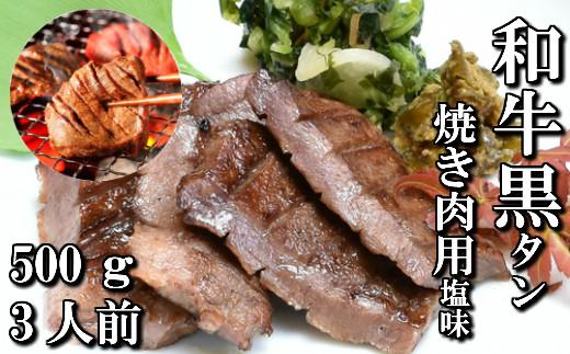 和牛黒タン 焼き肉用(塩味) 【04203-0094】