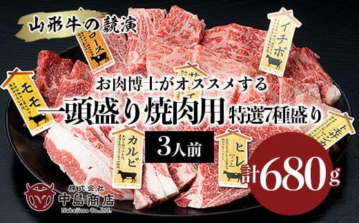 FY20-790 山形牛の競演 山形牛一頭盛り焼肉用3人前 お肉博士がオススメする特選7種盛り