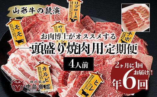 FY20-785 【定期便6回】山形牛の競演 一頭盛り焼肉用4人前 お肉博士がオススメする7種盛り定期便
