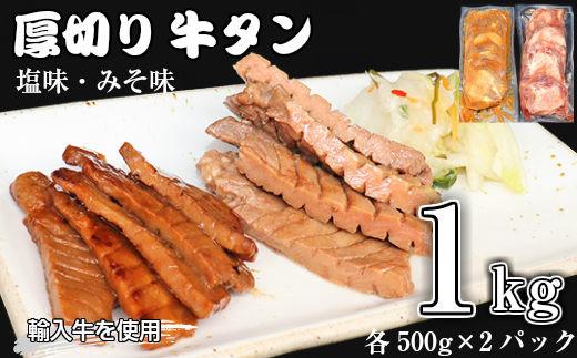 たっぷり 牛タン 1kg(塩味・みそ味 各500g) 【726】