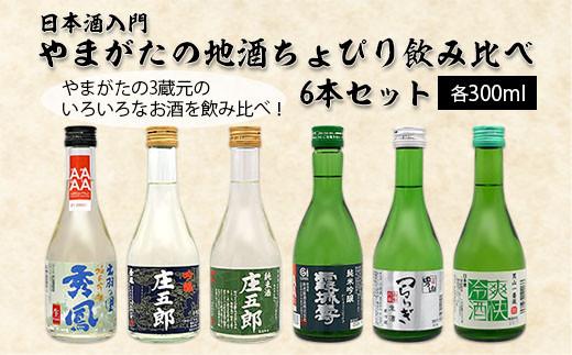 FY20-795 日本酒入門・やまがたの地酒ちょぴり飲み比べ6本セット