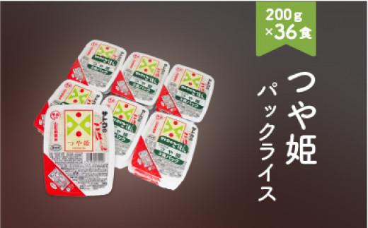 つや姫 パックご飯 パックライス 200g 36食入