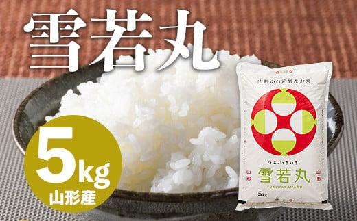FY20-782 雪若丸 5kg