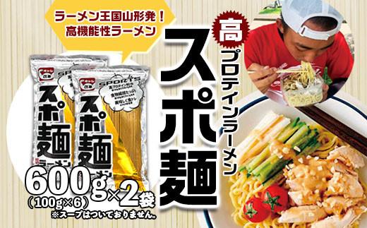 FY20-794 高プロテインラーメンスポ麺 2袋セット