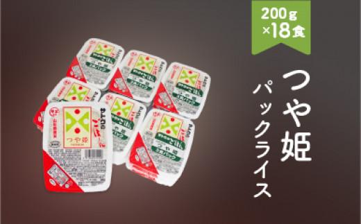 つや姫 パックご飯 パックライス 200g 18食入