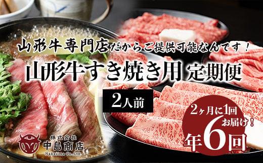 FY20-789 【定期便6回】山形牛すき焼き2人前定期便 山形牛専門店だからご提供可能なんです!