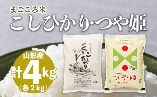 FY20-784 まごころ米こしひかり2kg・まごころ米つや姫2kg