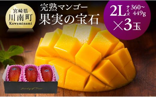 ※糖度15度以上※完熟マンゴー「果実の宝石」2L×3玉(令和3年発送)