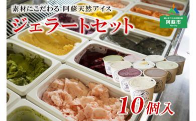 ★素材にこだわる★阿蘇天然アイス10種のジェラートセット(Ver2)