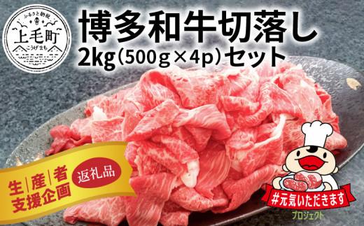 【生産者支援】博多和牛切落とし2kg(500g×4パック)元気いただきますプロジェクト KY3802