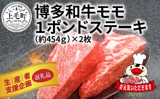 【生産者支援】博多和牛モモ 1ポンドステーキ(約454g×2枚)元気いただきますプロジェクト KY4002