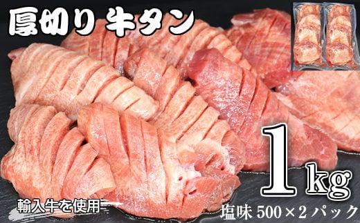 たっぷり牛タン塩味 1kg(500g×2パック) 【767】