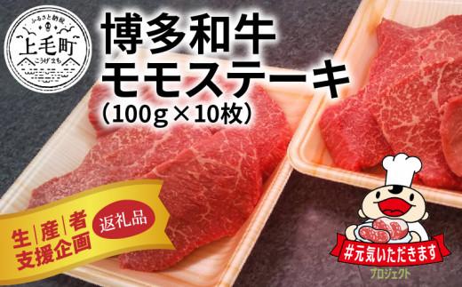 【生産者支援】博多和牛モモステーキ(100g×10枚)元気いただきますプロジェクト KY4102