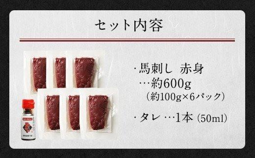 国産 馬刺し 赤身 約600g 約100g×6 馬刺しのたれ付き