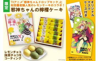 【限定】邪神ちゃんの檸檬ケーキ&オリジナルマスクケース付き