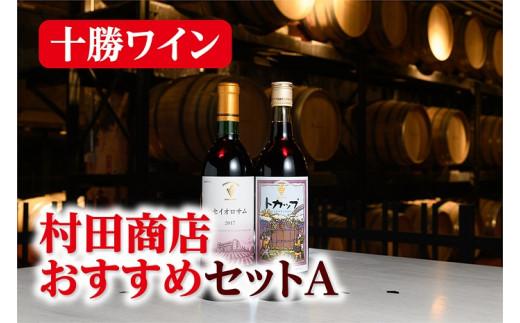 A002-1-1 「十勝ワイン」 村田商店おすすめセットA