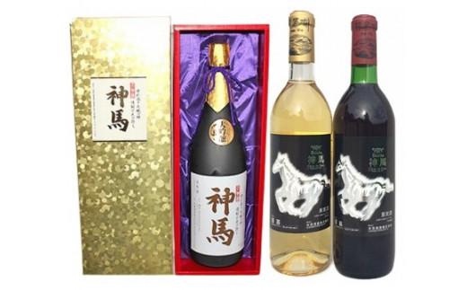 [№5900-0307]清酒「神馬」大吟醸1.8L、ワイン「神馬」赤・白各720ml