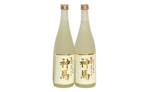 [№5900-0232]清酒「神馬」生貯蔵酒720ml×2本