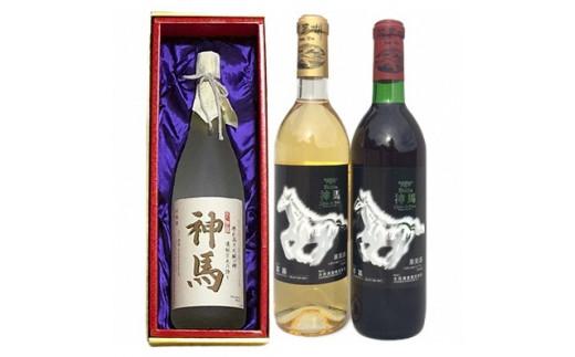 [№5900-0308]清酒「神馬」生貯蔵酒1.8L、ワイン「神馬」赤・白各720ml